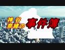 第48位:【金田一少年の事件簿】神谷奈緒の事件簿 地獄遊園殺人事件【ファイル2-2】