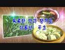 【朝鮮中央テレビ】ニラを使ってクッキング!