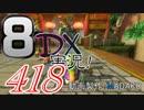 初日から始める!日刊マリオカート8DX実況プレイ418日目