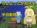 【Minecraft】ちょこっとかわマキ 半自動畑
