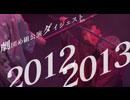 【劇団め組】ダイジェスト2012/2013【公演作品】