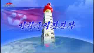 【NK-POP】社会主義前進歌【豚児と豚児!】
