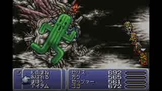 【GBA版】FF6 ジャボテンダーにとびこむ