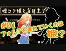 【ゲーム】「嘘つき姫と盲目王子」ゲーム実況やったよ #01