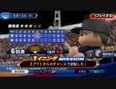#6/18 VSDeNA【パワプロ】ライオンズ143勝0敗計画?!未来を変えろ!LIVEシナリオ