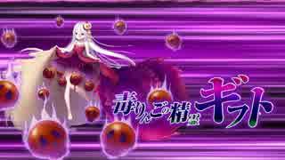 【オトギフロンティア】天空神殿 毒りんごの精霊 ギフト戦(初見) 14,509,321ダメージ 戦績8,238