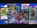 【謝罪回】超不毛なのか!?5Cミラー!!【Pleasure Sky】DM対戦動画!21戦目!