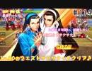 (KOF um ol ♯114) 最強ハーレム育成計画