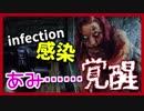【実況】感染-infection-で覚醒してしまうwww