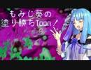 【VOICEROID実況プレイ】もみじ葵の塗り勝ちToon! その8
