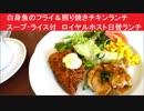 ロイヤルホスト 白身魚のフライ&照り焼きチキンランチ スープ・ライス付 ロイホ日替ランチ