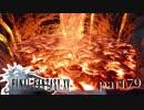 【FF15】-キズナアルバム- FINAL FANTASY XVの世界を堪能したい。part79【実況】