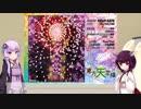 第49位:【東北きりたんの】東方やるよ!【天空璋】前編 thumbnail