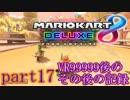 【MK8DX】VR99999デイジーお姉様とLet's run part17