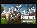 【ほぼ日刊】FORTNITEで生き残る!ーシーズン4_#25_リーダーは誰…?