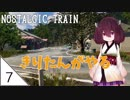 #7 END【NOSTALGIC TRAIN】東北きりたんと郷愁の町【VOICEROID LIVE】
