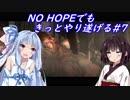 [BIOHAZARD6]NO HOPEでもきっとやり遂げる#7