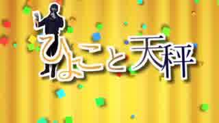 【ZOLA PROJECT KYO】ひよこと天秤【カバー】