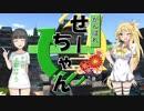 【がんばれゴエモン】がんばれせーちゃん!大江戸リサイクルの旅! 四日目【VOICEROID実況プレイ】