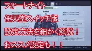 【フォートナイト】任天堂スイッチのおススメ設定! 詳細解説付き!