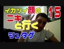 【海外の反応:日本語字幕】イカつい顔のニキと行くシュタゲ 第15話