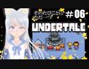 【そのたびごとにただ一つ】UNDERTALEを実況プレイ#6【海野あおい】
