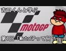 吉田くんと学ぶMotoGP 第1回「MotoGPって何?」
