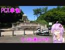 第28位:【PCX車載】 七ツ洞公園(水戸市)へ