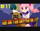 バーチャルYouTuber有栖川ドットと取り扱い注意【冒険part11】