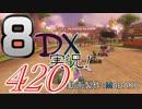 初日から始める!日刊マリオカート8DX実況プレイ420日目