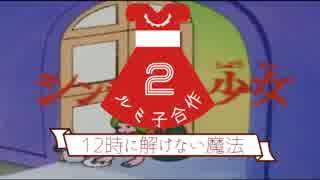 ルミ子合作2 ~12時に解けない魔法~