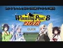 【VOICEROID実況】あかりちゃんと始める知識ゼロからの競馬道07話【WinningPost8】