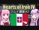 【HoI4初心者向け】ゆかりんと茜ちゃんのHearts of Iron IVプレイ講座 第2回【イタリア】