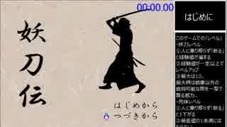【RTA】妖刀伝 4:44【邪道】