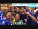 サッカーW杯 初戦コロンビアに勝利で日本中が歓喜