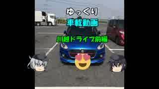 ゆっくり車載動画 川越ドライブ 前編