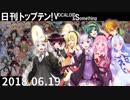 日刊トップテン!VOCALOID&something【日刊ぼかさん2018.06.19】