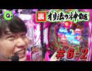 パチンコオリジナル必勝法 裏オリ法の神髄 #6-2
