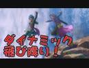 【外国人実況】ダイナミック飛び降り!?ドラクエ11【Part4】