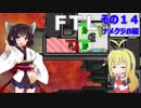 【VOICEROID実況】FTL その14【ナメクジB編】