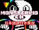 【Monster_Kid_EX】アンダインの力を借りたモンスターキッド・・!?【日本語訳付き実況】