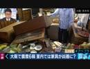 大阪府北部地震 死者5人けが400人超 崩壊したブロック塀は違法建築 室内では本棚も凶器に ガスなし生活に備えは?雨の二次災害に注意