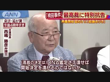 袴田事件」最高裁に特別抗告 高...