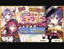 【きららファンタジア】創刊!コミックエトワリア(後半)70連ガチャ