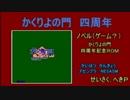 第26位:ファミコンROM作ってみた [かくりよの門 4周年記念ROM] thumbnail