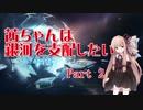 【Stellaris】 茜ちゃんは銀河を支配したい Part 2