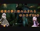 【Dead by Daylight】暗黒の夢に飲み込まれるきずゆかDbD part7【VOICEROID実況プレイ】