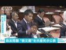 森友学園事件でまた新文書 日本共産党議員「非常に生々しい」