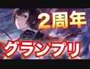2周年記念Pickグランプリ【シャドウバース/Shadowverse】