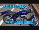 第10位:マグナ50で行く「中山競馬場周辺」 thumbnail